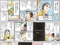 """ZARA / ザラ""に関するトピックス"