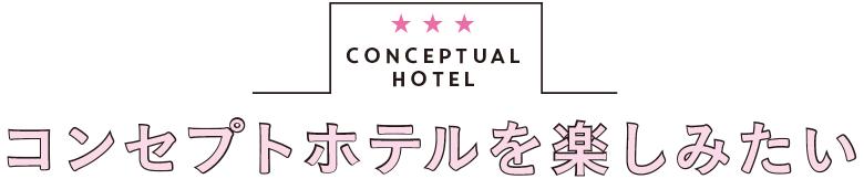 コンセプトホテルを楽しみたい