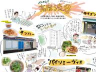 「高座渋谷」