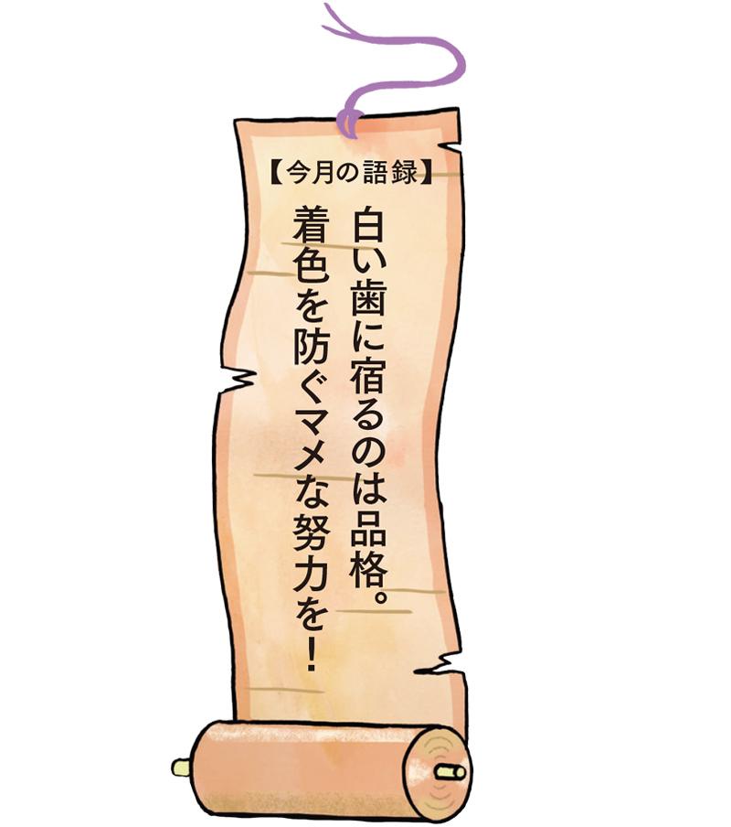 【今月の語録】白い歯に宿るのは品格。着色を防ぐマメな努力を!