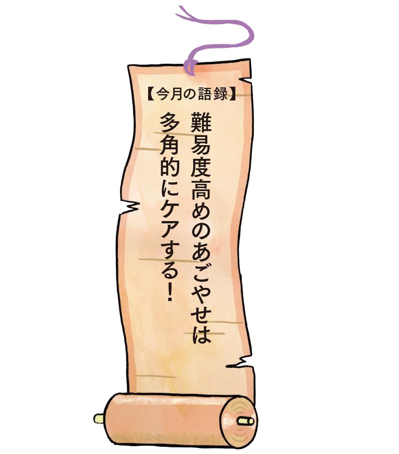 【今月の語録】難易度高めのあごやせは多角的にケアする!