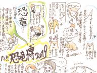 今月の話す人:杏/お題:恐竜はお好きですか?