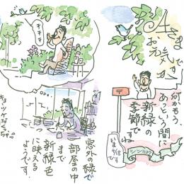 今月の話す人:山口 晃/お題:初体験について、そして?
