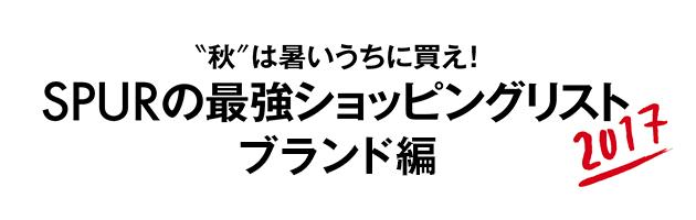 """""""秋""""は暑いうちに買え!SPURの最強ショッピングリスト ブランド編"""