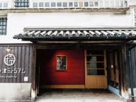 築150年の蔵を改装したアートスペース