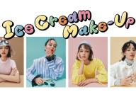 心を溶かすパステルカラー「Ice Cream Make-Up」