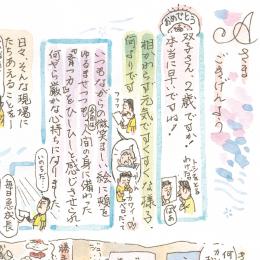 今月の話す人:山口 晃/お題:カンタン、おいしい料理