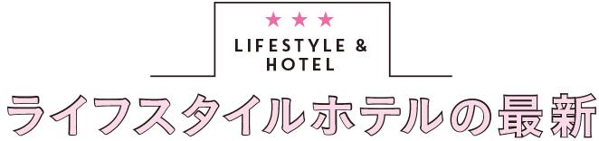 ライフスタイルホテルの最新