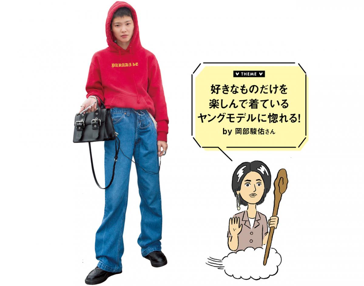 好きなものだけを楽しんで着ているヤングモデルに惚れる! by 岡部駿佑さん