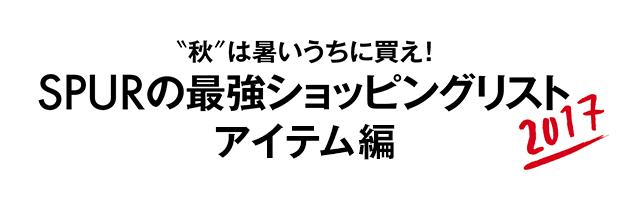 """""""秋""""は暑いうちに買え!SPURの最強ショッピングリスト アイテム編"""