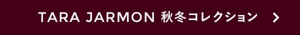 TARA JARMON 秋冬コレクション