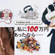 「平成最後の妄想ショッピング。もし私に100万円あったなら……」特集TOPへ戻る