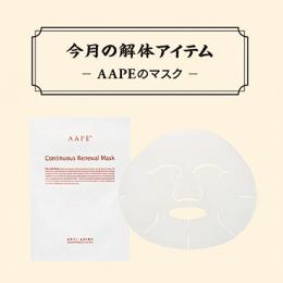 今月の解体アイテム ― AAPEのマスク ―