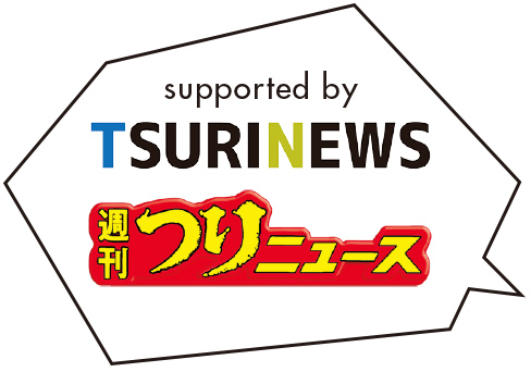 supported by TSURINEWS(週間 釣りニュース)