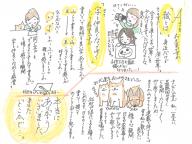 今月の話す人:杏/お題:字と仲良くなる感覚って?