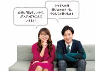 水晶玉子さんと相席スタート スマイル開運トーク Part.2
