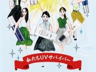 """サバイバルUVケア """"夏の陣"""""""