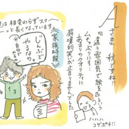 今月の話す人:杏/お題:緊張することってありますか?