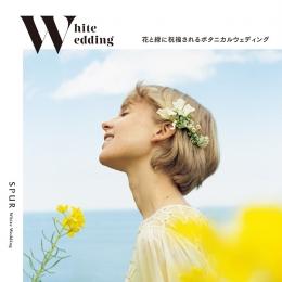 SPUR2017年6月号 別冊付録「White Wedding 花と緑に祝福されるボタニカルウェディング」/撮影協力店