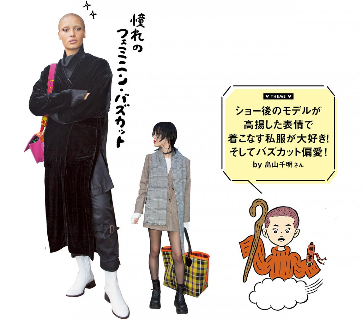 ショー後のモデルが高揚した表情で着こなす私服が大好き!そしてバズカット偏愛! by 畠山千明さん
