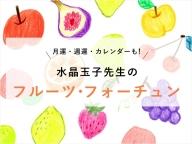 水晶玉子先生のフルーツ・フォーチュン(週運)