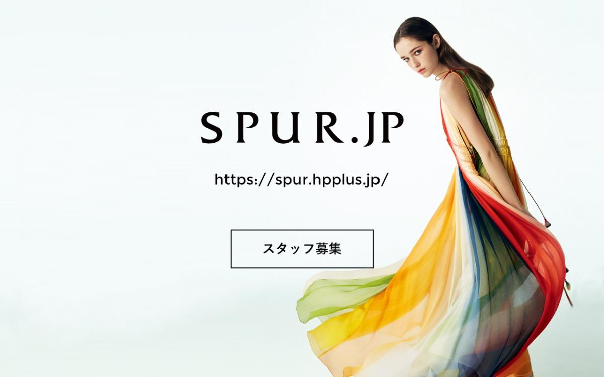 SPUR.JPウェブスタッフを募集!