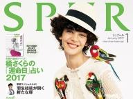 SPUR2017年1月号/撮影協力店