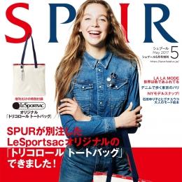 SPUR5月号増刊の特別付録は「SPUR×LeSportsacオリジナル トリコロール トートバッグ」