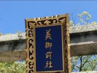 美人になれる?!秘密の神社を求めて京都へ #288