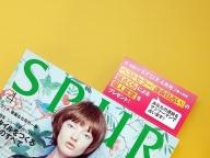 【特別企画】ベストセラー「運命日占い」の橘さくらの「個人鑑定」を5名様にプレゼント!