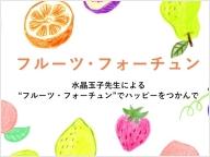 水晶玉子先生のフルーツ・フォーチュン(月運)