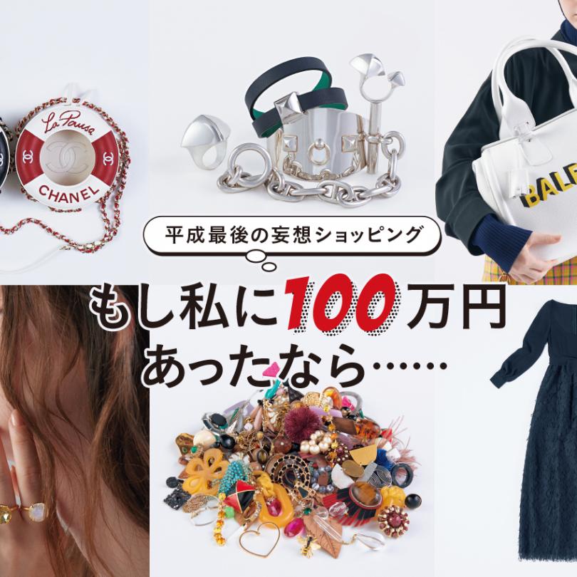 平成最後の妄想ショッピング。もし私に100万円あったなら……