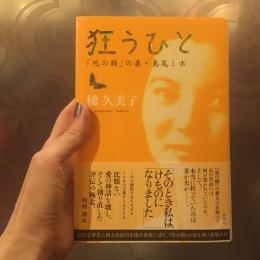 「狂うひと 「死の棘」の妻・島尾ミホ」 #16