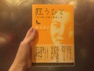 雨宮まみの「本でいただく心の栄養」