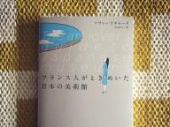 日本美術の魅力を再発見! 美術館めぐりのお供に
