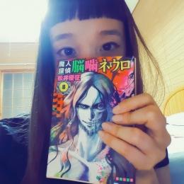 『魔人探偵脳噛ネウロ』 #萬波ユカの「 まんなみずむ 」 27