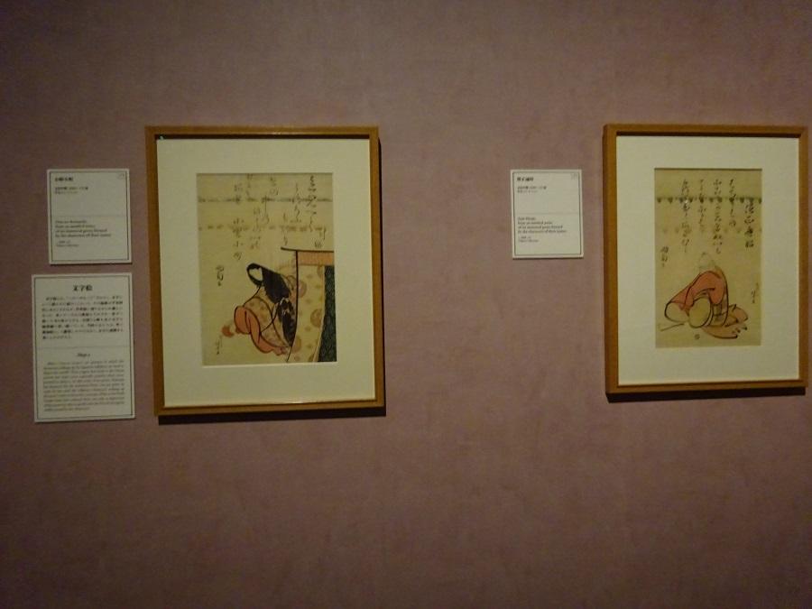 文字で出来ている文字絵。現代人には解読不可能でしたが……。左は小野小町で右は僧正遍昭。「葛飾北斎」期。