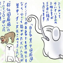 江戸の奇想ヴァイブスを吸収 #奇想の系譜展  #40
