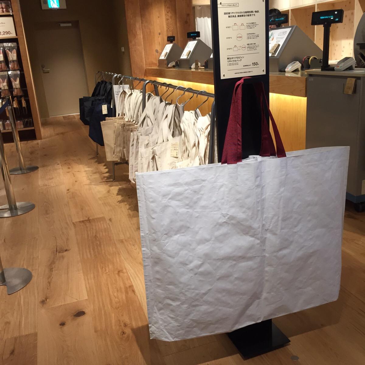 布団が入る大きさの、「無印良品 銀座」限定のリサイクルバッグ¥139