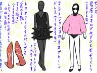 「ファッション イン ジャパン」でおしゃれ偏差値アップ #65