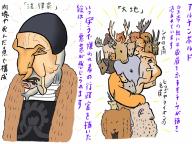 セレブに愛されたアルチンボルドの処世絵画#20