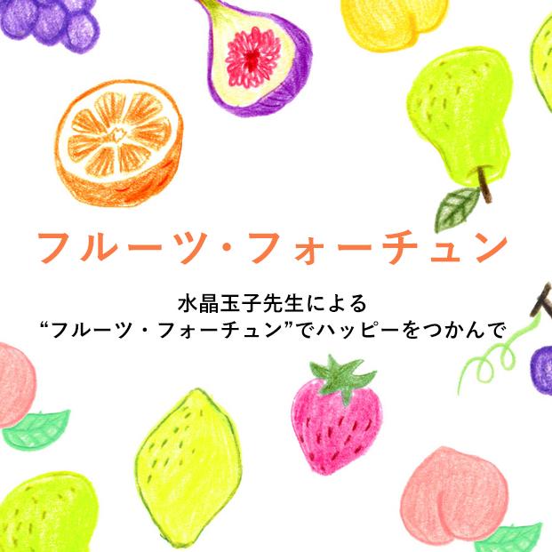 【SPUR】水晶玉子先生の「フルーツ・フォーチュン」 FORTUNE(占い)