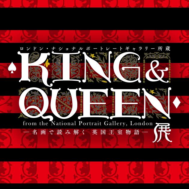 入場方法・チケット購入| KING&QUEEN展 ―名画で読み解く 英国王室物語―