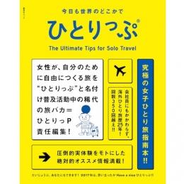 """""""ひとりっぷ®""""本刊行記念トークイベントが下北沢B&Bで開催!"""