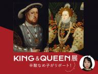 辛酸なめ子のアート&セレブ特別編「KING&QUEEN展」で英王室ヒストリー&ゴシップを先取り【キンクイ見どころ5】