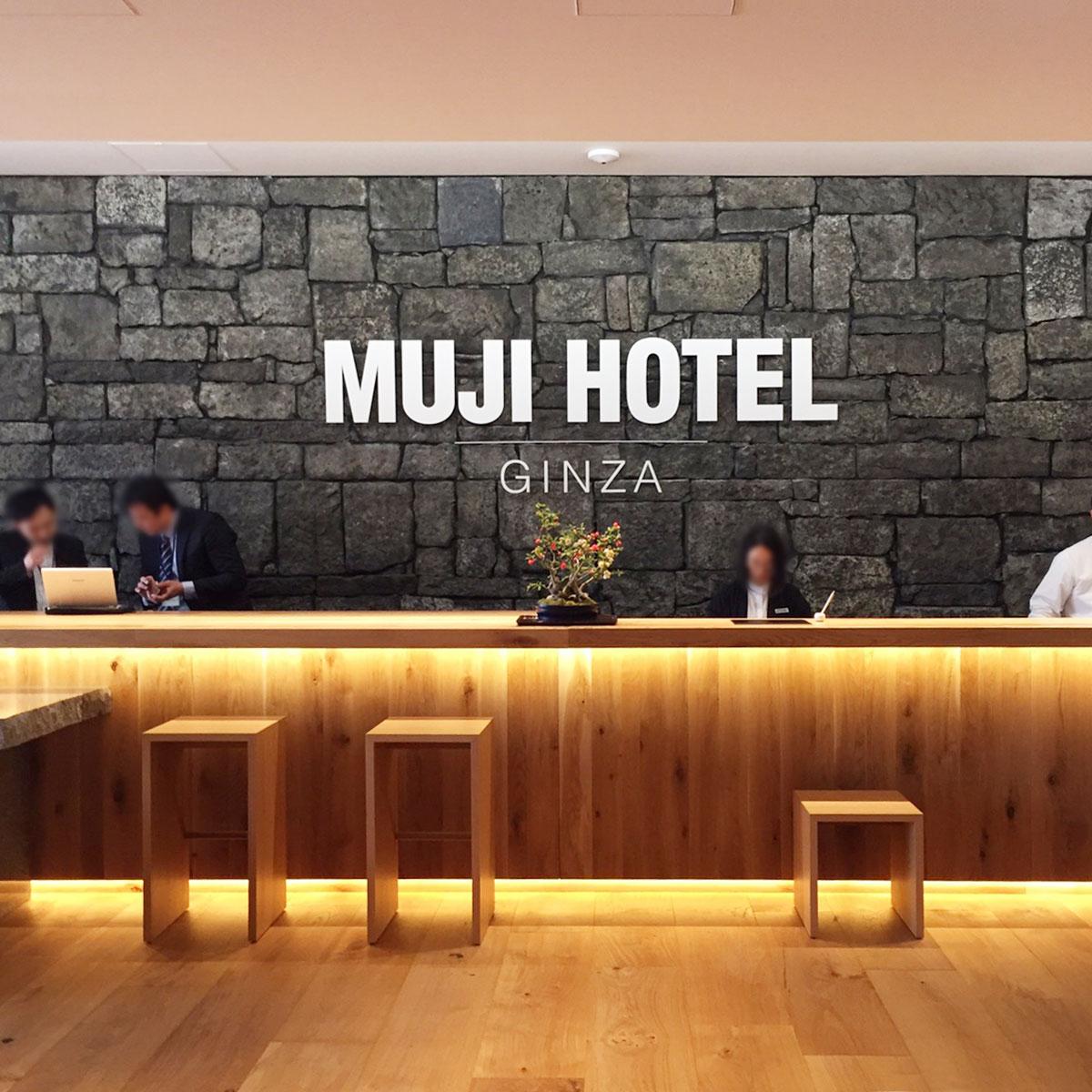 6階の「MUJI HOTEL GINZA」のフロント。