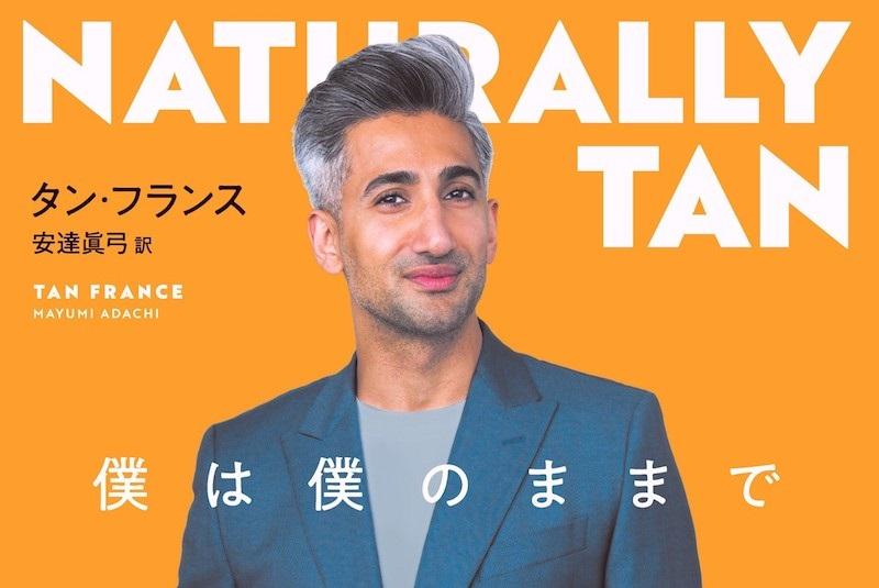 『クィア・アイ in Japan!』も話題。ファブ5のタンの自伝が登場!