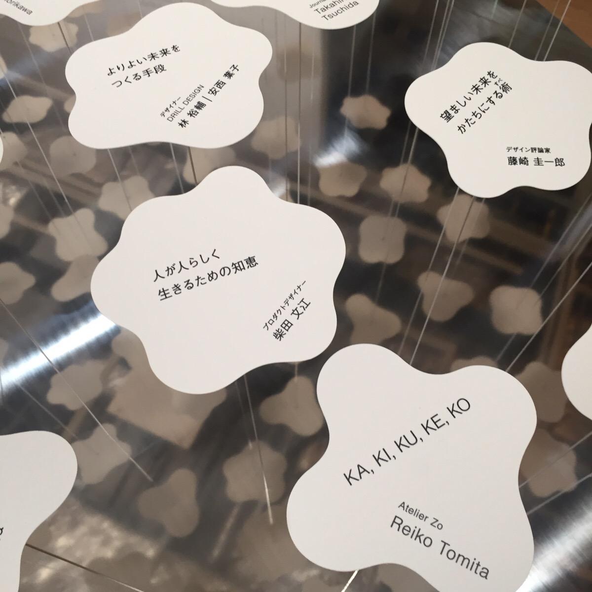 ギャラリー2で6月23日まで開催中の「言葉からはじまるデザイン 栗の木プロジェクト」。国内外のデザイナーや建築家、ジャーナリスト、スタイリストなどに「デザインは(   )」という質問を投げかけた、その答えが並んでいる。