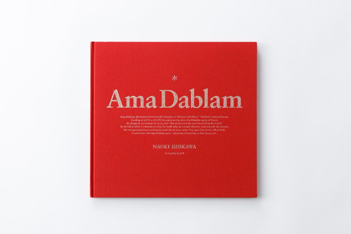 ヒマラヤの高所やポリネシア、北極圏――。作品を通して世界の様々な在りように触れられる3冊が同時刊行