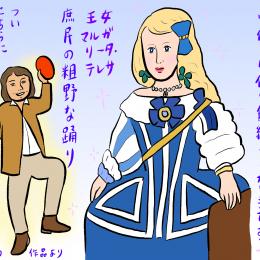 「 #ハプスブルク展」にひしめく王と王女の肖像画  #48